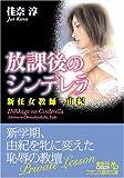 放課後のシンデレラ—新任女教師・由紀 (フランス書院文庫)