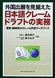 外国出願を見据えた日本語クレームドラフトの実務 -電気・機械系のクレーム作成ワークブック