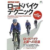 ロードバイク初・中級テクニック (エイムック 1698 BiCYCLE CLUB別冊)