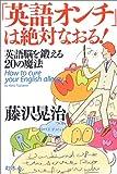 「英語オンチ」は絶対なおる!―英語脳を鍛える20の魔法 (Wish books)