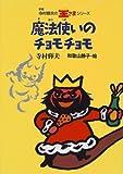 魔法使いのチョモチョモ (寺村輝夫の王さまシリーズ)