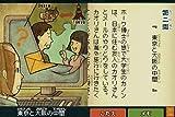 Tago Akira no Atama no Taisou Dai-2-Shuu: Ginga Oudan Nazotoki Adventure [Japan Import]