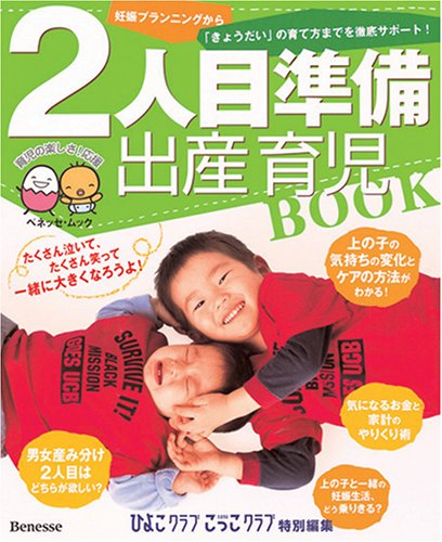 2人目準備出産育児BOOK―妊娠プランニングから「きょうだい」の育て方までを徹底サポート (ベネッセ・ムック―たまひよブックス)