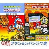 のび太の恐竜 1―特製アクションバッジつきスペシャルパック (小学館プラスワン・コミックシリーズ)