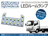いすゞ 07エルフ ハイキャブ/ワイドキャブ LED ルームランプ 14LED 24V/トラックパーツ
