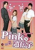 Pinkの遺伝子 Vol.2「奪ってダーリン」・「ふらちな教師」 [DVD]