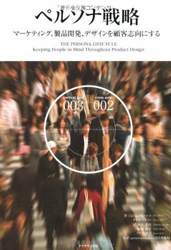 ペルソナ戦略―マーケティング、製品開発、デザインを顧客志向にする
