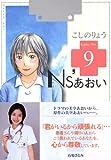 Ns'あおい karte No.9 (9)