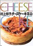 超カンタン!村上祥子のチーズケーキ革命