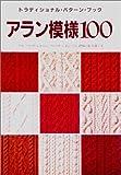 アラン模様100 (トラディショナル・パターン・ブック)