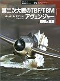 第二次大戦のTBF/TBMアヴェンジャー 部隊と戦歴 (オスプレイ軍用機シリーズ)