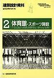 建築設計資料 (2) 体育館・スポーツ施設