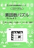 思考力算数練習帳シリーズ 14 素因数パズル