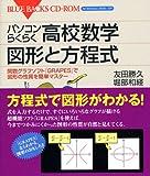 パソコンらくらく高校数学 図形と方程式―関数グラフソフト「GRAPES」で図形の性質を簡単マスター (ブルーバックスCD-ROM (BC09))
