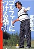 """ゴルファーにつける薬―""""風の大地""""に学ぶゴルフの極意 (小学館文庫)"""