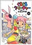 ぐるぐる クリーチャー / ウエクサ ユミコ のシリーズ情報を見る