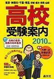 首都圏高校受験案内〈2010年度用〉