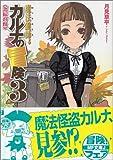魔法鍵師カルナの冒険 (3) (MF文庫J)