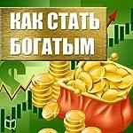 Kak Stat' Bogatym [How to Get Rich] | Michael Collins