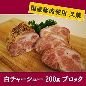 叉焼 チャーシュー(白チャーシュー)200gブロック【チャーシュー 叉焼 焼豚 酒のつまみ 】