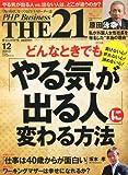 THE 21 (ザ ニジュウイチ) 2013年 12月号 [雑誌]