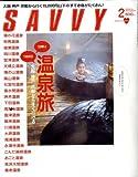 SAVVY (サビィ) 2009年 02月号 [雑誌]
