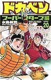 ドカベン スーパースターズ編 20 (少年チャンピオン・コミックス)