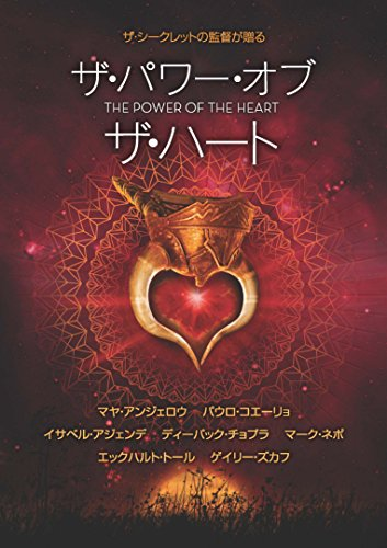 ザ・パワー・オブ・ザ・ハート [DVD]