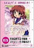 限定版 CLANNAD~光見守る坂道で~1 (コミデジ+コミックス)