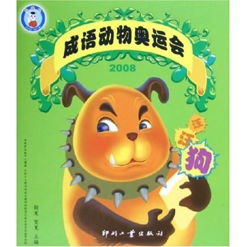 汪汪狗/2008成语动物奥运会