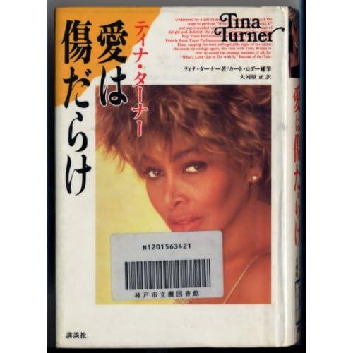 I, Tina : My Life Story = Tina Tana, ai wa kizudarake