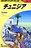 E08 地球の歩き方 チュニジア 2010~2011