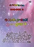 ウルトラマンキッズ DVD-BOX2 ウルトラマンキッズ 母をたずねて3000万光年[DVD]