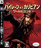 Pirates of the Caribbean: At World's End [Japan Import]