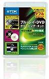 TDK ブルーレイ&DVDレンズクリーナー  乾式 2つのレンズをしっかりクリーニングするダブルケアパック TDK-BDDLC22J
