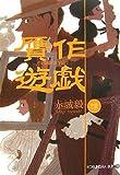 贋作遊戯 (光文社文庫)
