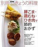 豚こま・鶏むね・ひき肉で節約おかず (別冊NHKきょうの料理)