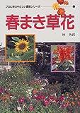 春まき草花 (プロに学ぶやさしい園芸シリーズ)