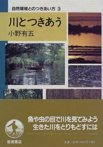 川とつきあう (自然環境とのつきあい方 3)