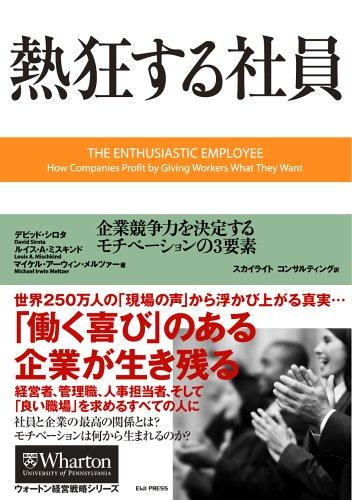 熱狂する社員 企業競争力を決定するモチベーションの3要素 (ウォートン経営戦略シリーズ)