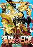 海賊日誌―同人誌コミックアンソロジー集 (Primoコミックス)