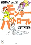モンキー・パトロール 2 (Feelコミックス)