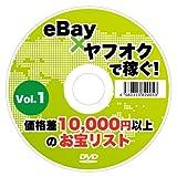 eBay × ヤフオクで稼ぐ! 価格差10,000円以上のお宝リスト Vol.1 [DVD]