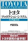 トヨタ プロダクションシステム—その理論と体系