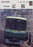 日本の私鉄 京阪 (カラーブックス)