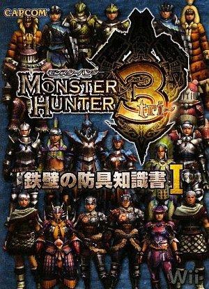 モンスターハンター3(トライ)鉄壁の防具知識書