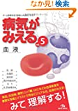 aC qvol.5r t (Medical Disease:An Illustrated Reference)