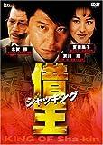 借王-シャッキング- [DVD]