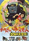 きかんしゃやえもん D51の大冒険 [DVD]