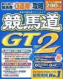 競馬道 GT 2